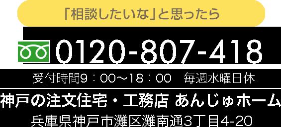 「相談したいな」と思ったら 0120-807-418 受付時間9:00~18:00 毎週水曜日休