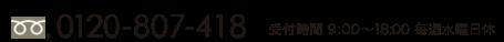 0120-807-418