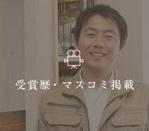 受賞歴マスコミ掲載