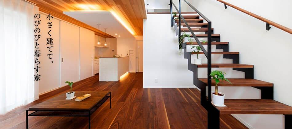小さく建てて、のびのびと暮らす家