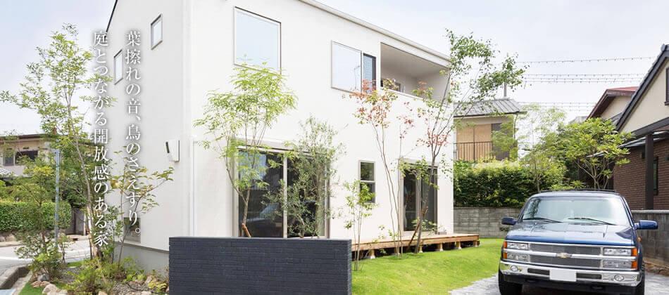 葉擦れの音、鳥のさえずり。庭とつながる開放感のある家