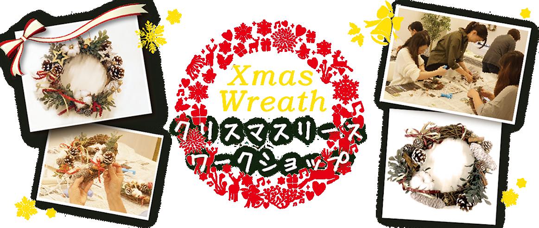 Xmas Wreath クリスマスリースワークショップ