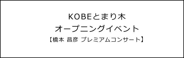 KOBEとまり木オープニングイベント橋本 昌彦プレミアムコンサート