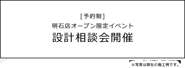 明石店オープン限定イベント 設計相談会開催