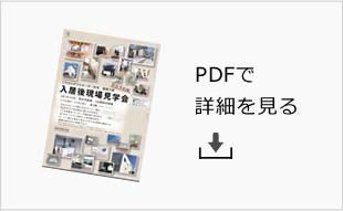 PDFで詳細を見る