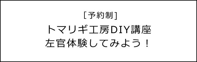 [予約制]トマリギ工房DIY講座左官体験してみよう!
