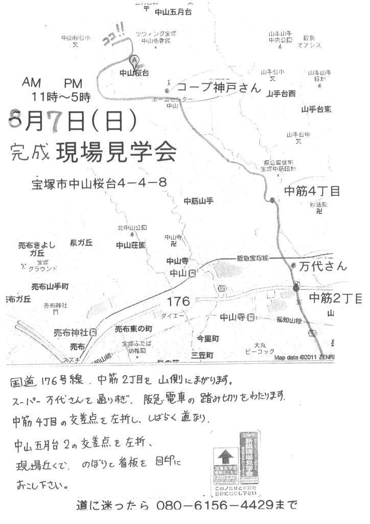 見学会地図