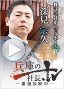 兵庫の社長TV