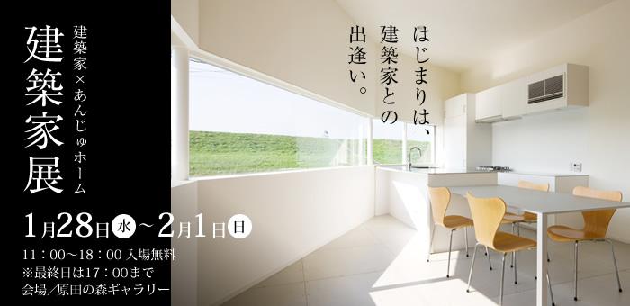 建築家展 はじまりは、建築家との出逢い。